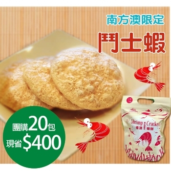 團購(20包)嬌澳蝦餅免運