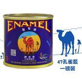 【漆寶】駱駝牌磁漆 47孔雀藍(一磅裝)