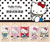 【Hello Kitty】懸掛式除濕袋 1入 台灣製造