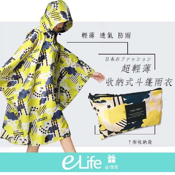 超輕薄收納式斗篷雨衣 防水 雨衣 雨具 斗篷式【e-Life】