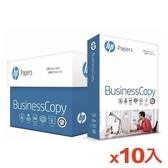【10件超值組】HP A4多功能影印紙70磅500張【愛買】