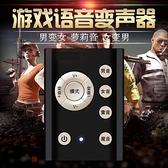 手機聲卡變聲器男變女打電話游戲語音吃雞安卓蘋果 直播套裝