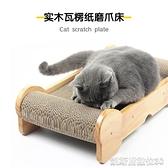 貓抓板貓咪玩具貓用品實木瓦楞紙貓沙發貓爪板貓磨爪板貓咪床YYJ【凱斯盾】