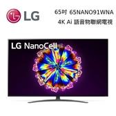【領券再折扣+再送好禮】LG 65吋 一奈米 4K 65NANO91 Ai 語音物聯網電視 65NANO91WNA 公司貨