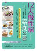 (二手書)12大慢性病素食全書