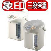象印【CD-LGF40】微電腦熱水瓶