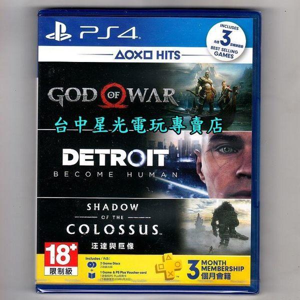 【PS4主機】7218B PRO 戰神 4+底特律 變人+汪達與巨像+3個月+直立架【HIT5】台中星光電玩