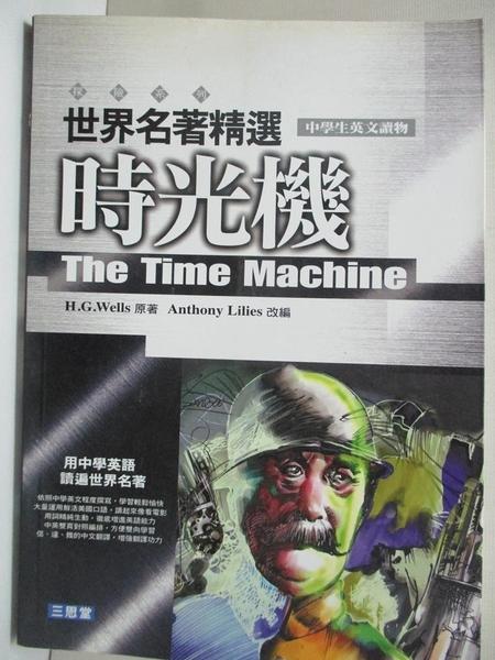【書寶二手書T4/語言學習_H16】世界名著精選-時光機_H. G. Wells
