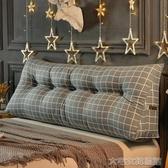 床頭靠枕床頭靠墊三角雙人沙發大靠背靠墊軟包榻榻米床上長靠枕腰枕護 大宅女韓國館YJT