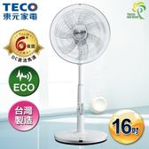 TECO 東元 16吋DC節能扇(麗)-XA1683BRD
