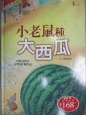 【書寶二手書T4/少年童書_ZEQ】小老鼠種大西瓜_陳和凱