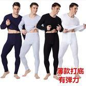 秋冬季超薄彈性貼身打底保暖內衣套裝男士緊身薄款莫代爾秋衣秋褲