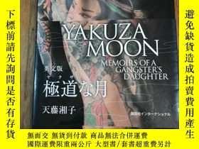 二手書博民逛書店Yakuza罕見Moon: Memoirs of a Gangs