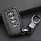 LEXUS 碳纖軟鑰匙套 鑰匙殼 NX200 UX ES250 RX300 LX570 IS300 沂軒精品A0512