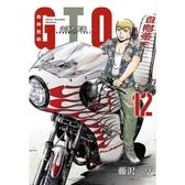 麻辣教師GTO‧失落的樂園 12