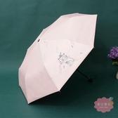 折疊傘 小清新可愛萌晴雨傘折疊黑膠遮陽傘女學生太陽傘兩用 【八二折下殺】
