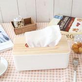 簡約木蓋面紙盒紙巾盒面紙盒衛生紙盒抽取式桌面居家置物收納收納盒