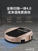 智慧掃地機器人家用全自動掃拖一體機洗地拖地吸塵三合一吸小米粒 (pinkQ 時尚女裝)