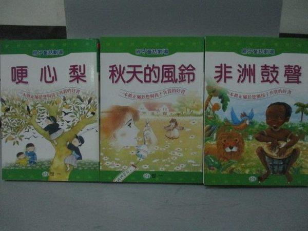 【書寶二手書T8/兒童文學_MNU】哽心梨_秋天的風鈴_非洲鼓聲_共3本合售
