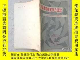 二手書博民逛書店罕見豐富多彩的戰爭方法論--毛澤東軍事辯證法思想概述Y24454