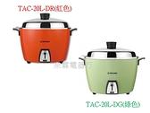 TATUNG 大同20人份電鍋 不鏽鋼多彩系列電鍋TAC-20L-DR(紅色) /TAC-20L-DG(綠色) 配件全304不鏽鋼