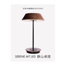 桌燈 木燈【MOODMU SERENE MT LED 靜山 】造型燈飾 設計燈具 原木燈具