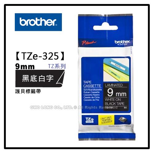 BROTHER TZe-325 TZ系列 黑底白字 9mm護貝標籤機色帶