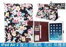 【妃航】iPad 6/ Air 2 田園...