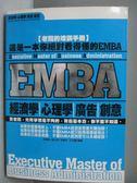 【書寶二手書T8/財經企管_JST】EMBA經濟學心理學廣告創意-EMBA 2_吳衛剛