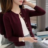 春夏秋裝薄款針織衫女開衫長袖圓領外搭短款毛衣小披肩外套空調衫   極有家