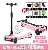 兒童滑板車1-3歲小孩溜溜車2-8歲寶寶踏板車6-12歲女孩男孩滑YYS 【快速出貨】