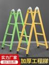 人字梯工程梯子家用加厚折疊伸縮樓梯爬梯多功能工業3米直梯YJT 【快速出貨】
