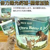 【培菓平價寵物網】美國倍力》陽光關節保健配方-350g關節加強 犬貓關節保健