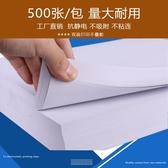 多功能影印紙 a4打印紙復印紙一整箱500張一包雙面學生用加厚70g白色復寫草稿紙手機打印機 解憂