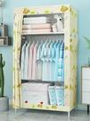 衣櫃簡易布衣櫃小號宿舍學生租房布藝組裝櫃子摺疊單人收納掛衣櫥 樂活生活館