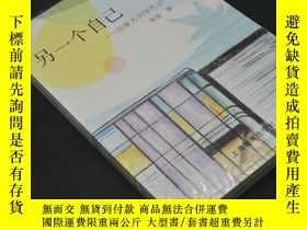 二手書博民逛書店罕見另一個自己Y20092 袁贊 上海教育出版社 出版2015