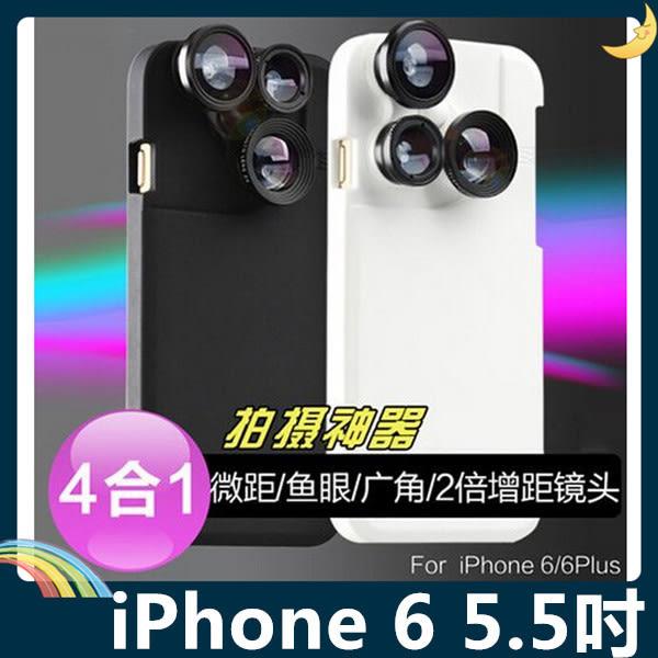 iPhone 6/6s Plus 5.5吋 旋轉鏡頭保護套 上下全包硬殼 廣角 魚眼 微距 增距 手機套 手機殼 背殼 外殼