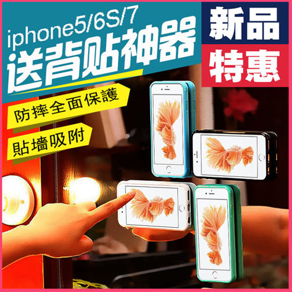 iPhone7手機殼 蘋果6s/7plus反重力防摔殼 8 8p 納米吸附 保護套 5SE 潮車載 抖音支架 【萌果殼】