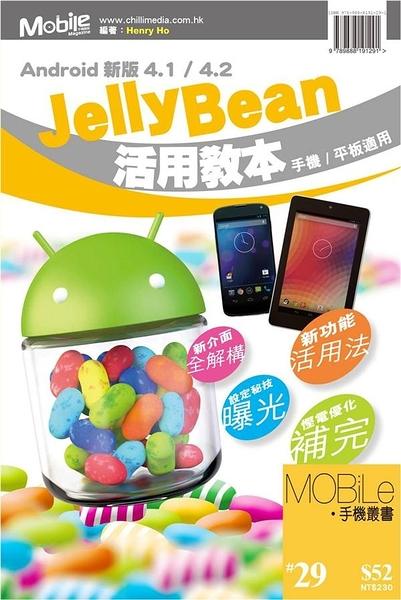 (二手書)Android新版4.1/4.2 Jelly Bean活用教本
