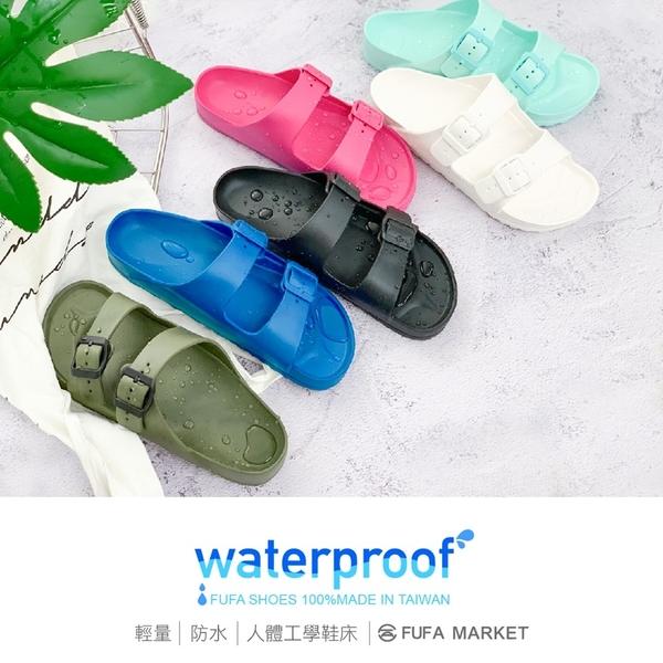 【富發牌】輕量造型防水拖鞋-黑/白/藍/藏青/粉/綠/軍綠/桃 1SH01