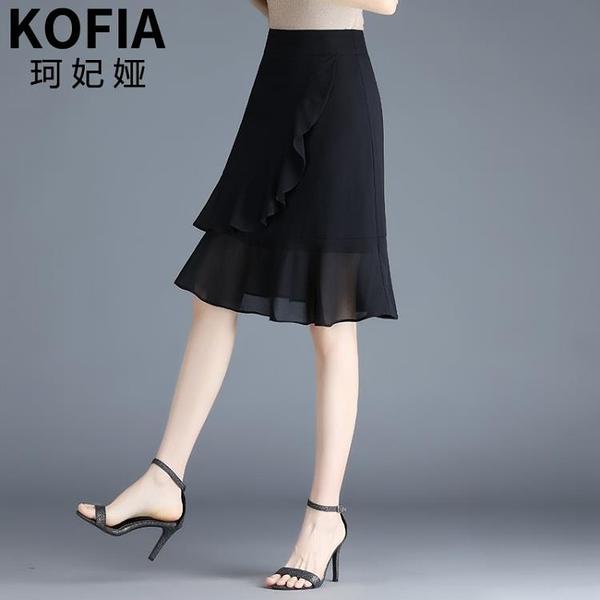 黑色雪紡半身裙女夏季2021新款裙子高腰a字中長魚尾裙包臀裙短裙中秋特惠