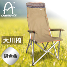 【CAMPING ACE 野樂 可折背大川椅 金黃】ARC-808NY/折疊椅/折疊大川椅/太師椅/非Logos/登山/露營