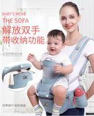 嬰兒背帶寶寶腰凳橫前抱式多功能四季通用【3C玩家】