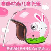 電動摩托車頭盔助力車兒童半盔男女式寶寶頭盔小孩四季通用安全帽   XY3716   【KIKIKOKO】