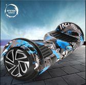 兩輪體感電動扭扭車成人思維漂移平行車雙輪代步車智能平衡車 [完美男神]