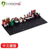 i-Rocks 艾芮克 IRK23W 趣味積木鍵盤 黑