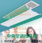 中央空調擋風板遮風板風管機冷氣出風口擋板防直吹頂出風通用導風【悟空有貨】