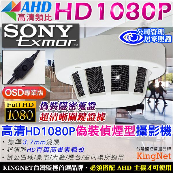 監視器攝影機 KINGNET 微型針孔 AHD SONY晶片 1080P 偽裝式偵煙型 收銀櫃台監看 居家看護