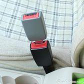 通用型安全帶摳頭挿片插片卡扣延長器汽車配件用品   蜜拉貝爾