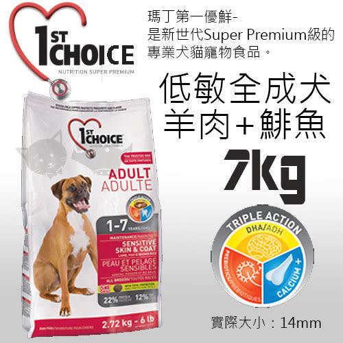 [寵樂子]《瑪丁-第一優鮮》全犬種成犬羊肉+鯡魚+糙米配方-7KG
